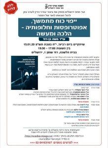 השקת ספר בירושלים - יפוי כח מתמשך